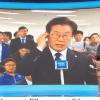 이재명에 인터뷰 끊긴 MBC 앵커가 전한 당시 상황