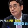 """유시민 """"이재명, 스캔들에 '트럼프 방식'으로 대응"""""""