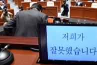 [포토] '차기 총선 불출마'…고개 숙인 김무성