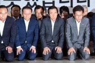 [포토] '저희가 잘못했습니다' 무릎 꿇은 자유한국당…