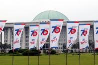 제헌 70주년 깃발
