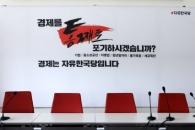지도부 줄사퇴…네 탓 공방 한국당 '식물 정당' 전락…