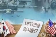 """한국군 단독훈련 '태극연습'도 연기…""""적절한 시기…"""