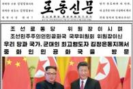 北매체, 김정은 방중 마치기 전 신속보도 '파격'…김…