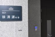 [서울포토] 지방선거 참패 책임 탈당…굳게 닫힌 서청…