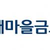 '비리 온상' 새마을금고 개혁 첫발...'꺾기' 전면 금지