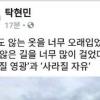 탁현민 靑 행정관 사퇴하나