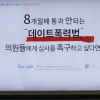 데이트폭력 심각한데 국회는 무관심?...뿔난 시민들 강남역에 '광고'