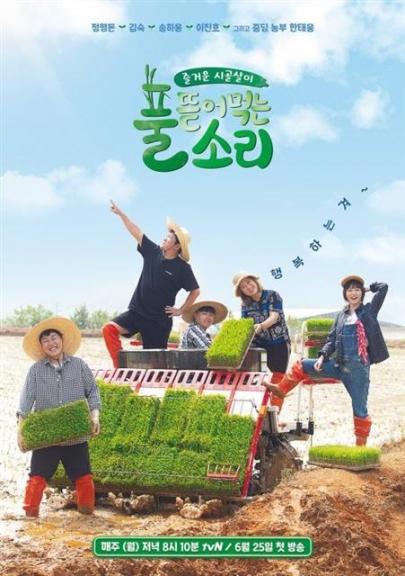 '풀 뜯어먹는 소리'(tvN)