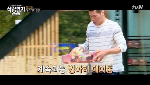 '식량일기'(tvN)