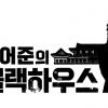 SBS '김어준의 블랙하웃' 8월초 종영…'정봉주 옹호' 논란 때문?