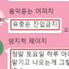 """김어준 """"여성운동 특이점 왔다…'안중근 한남충'이라는 세력, 분리해야"""""""