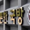 기무사 '민간인 사찰' 악명… DJ·노무현 정부도 개혁 못했다