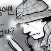 """한국판 셜록 홈스 안 된다…헌재 """"탐정업 규제 합헌"""""""