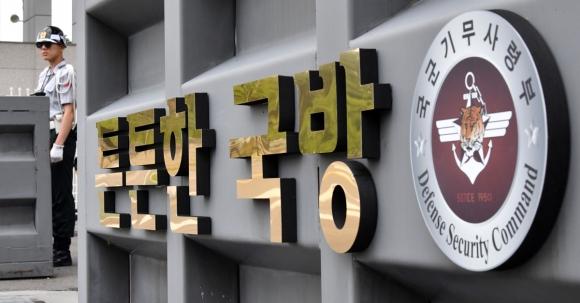 """국군기무사령부가 전 정부 기무사의 촛불집회 계엄령 검토 파문에 대해 """"유감스럽고 안타깝다""""는 입장을 밝힌 가운데 10일 경기도 과천 기무사 입구에 '튼튼한 국방'이란 글자가 선명하게 보인다. 박지환 기자 popocar@seoul.co.kr"""
