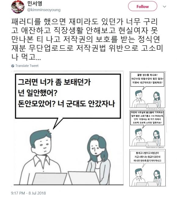 2018.7.10 민서영 작가 트위터 캡처