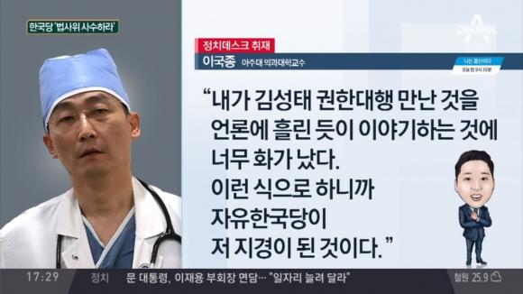 """이국종 아주대 의대 교수 """"이런 식으로 하니까 자유한국당이 저 지경이 된 것이다"""" 2018.7.10  채널A 캡처"""
