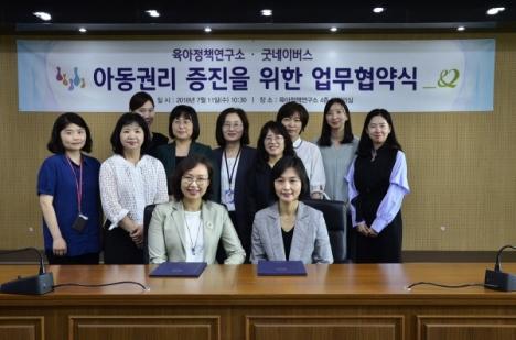 지난 11일 국제구호개발 NGO 굿네이버스와 육아정책연구소는 육아정책연구소 대회의실에서 '아동권리 증진을 위한 업무협약식'을 가졌다.