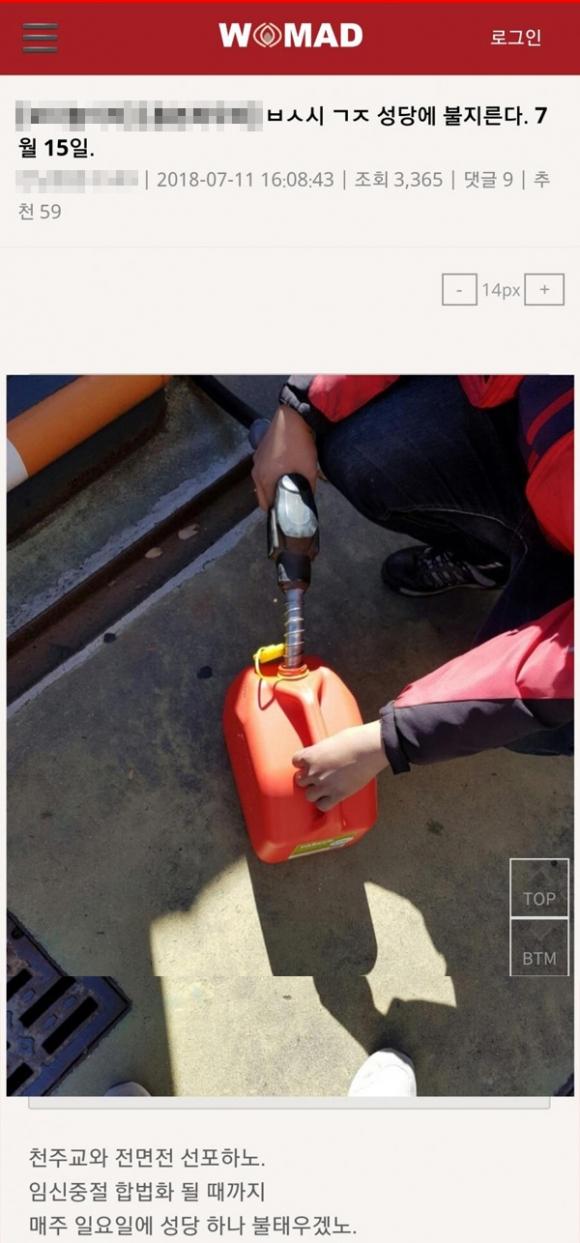 11일 워마드 게시판에 성당에 불을 지르겠다는 글이 올라와 경찰이 수사에 나섰다. 2018.7.11
