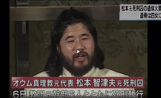 지난 6일 사형이 집행된 일본 옴진리교 전 교주 아사하라 쇼코. 일본 NHK 뉴스 화면 캡처