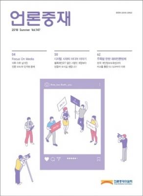 언론중재위원회(이하 '위원회')는 6월 30일 발간한 '언론중재' 여름호(통권 147호)에서 대체적 분쟁해결제도(ADR)로서 <언론중재위원회 조정제도 운영의 경제적 가치>를 분석한 보고서를 게재했다.