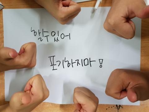 """""""할 수 있어. 포기하지마!"""" 모 중학교 학생들이 이란 국적의 친구 A군이 공정한 심사를 통해 난민으로 인정받을 수 있도록 해달라는 의미를 담은 피켓을 만들고 있다. 2018.7.12  학생회 제공"""