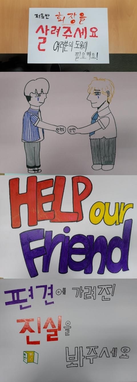 모 중학교 학생들이 이란 국적의 친구 A군이 난민 지위를 인정받지 못하고 쫓겨날 처지가 되자 친구를 도와달라는 내용의 피켓을 만들었다. 2018.7.12  학생회 제공