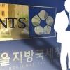 [씨줄날줄] '저승사자' 조사4국/김성곤 논설위원