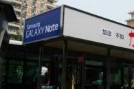 중국 아직 사드앙금 남았나, 삼성·현대 광고판 철거
