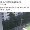 """박진성 시인, 극단적 선택했나…경찰 """"무사하다"""""""