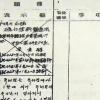[명예기자가 간다] 국내 첫 특허 1948년 '염료 제조법'… 실용신안 1호는 '유모차'