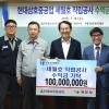 현대삼호중, 세월호 직립공사 수익금 1억원 기탁