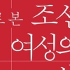 무더위 날리는 조선 여성, 조선 무인, 조선 사람들 이야기