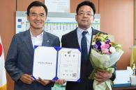 김현수 여주 부시장 취임