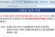 """""""'민원24' 빙자 스팸문자 절대 조심하세요"""""""