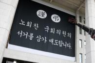 """정의당 """"노회찬 사법계획 뜻 따라 김선수 임명동의안…"""