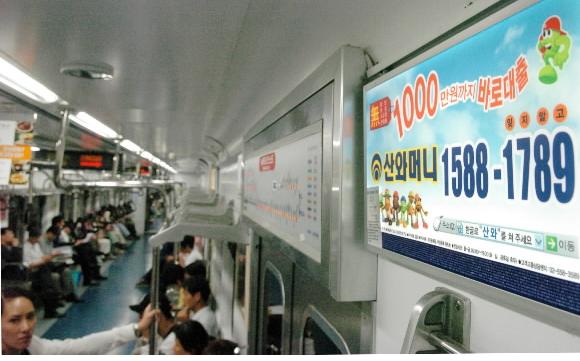 서울 지하철내 대부업체 광고 자료 : 서울신문 포토라이브러리