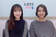 [100초 인터뷰] 평범한 두 여자의 반란 '네 발로 지하철 이용하기'