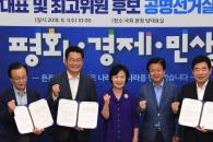 민주 당권경쟁 '마이 웨이'… 무언의 신경전