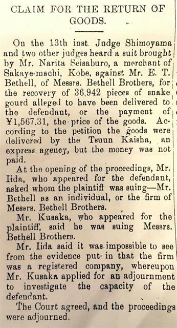 """1902년 2월 19일자 '고베 크로니클'에 게재된 '수세미 사건'. 고베 상인 나리타 세이사부로는 베델 브러더스에 3만 6942개의 수세미를 보상하거나 1567.31엔을 배상하라는 손해배상 소송을 제기했다. 나리타는 """"베델 브러더스가 주문한 수세미는 베달됐으나 베델 브라더스가 금액을 지불하지 않았다""""고 주장했다. 고베시문서관 제공"""