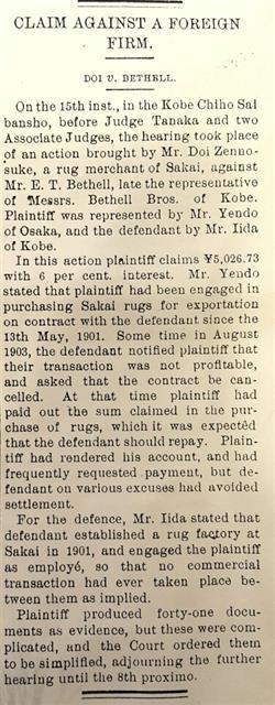 1904년 10월 20일자 '고베 크로니클'에 실린 '러그 사건'. 사카이 러그 상인 도이 젠노스케는 베델 브러더스에 러그 대금 5026.73엔을 보상하라는 손배배상 청구 소송을 제기한다. 재판은 이후에도 세 차례 이상 지속됐으나 피고 측인 베델은 이미 한국에 있었다.  고베시문서관 제공