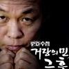 """김기덕 'PD수첩' 소송, 유해진 PD """"'방송금지 가처분 소송'은 처음"""""""