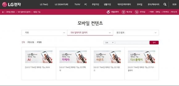 개편된 LG전자 홈페이지 개선된 LG전자 홈페이지에 프리미엄 스마트폰 G7씽큐의 기능에 관한 게시물이 올라와 있다. LG전자 제공
