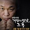 'PD수첩' 오늘(7일) '거장의 민낯, 그 후' 편, 김기덕 의혹 추가 보도