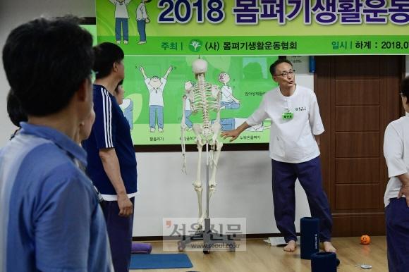 몸의 균형을 바로잡아 마음의 여유를 찾으려는 교사들이 몸펴기생활운동 프로그램에 참여해서 인체 구조를 배우고 있다(몸펴기생활운동협회).