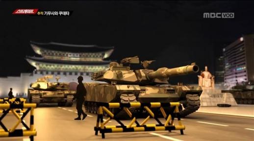 MBC '스트레이트'의 한 장면. '기무사 계엄 문건'의 실행계획을 그래픽으로 구현했다.  MBC 방송 캡처