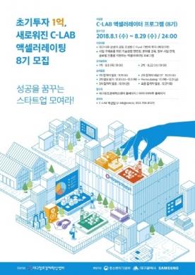 대구창조경제혁신센터가 주관하고 중소벤처기업부, 대구광역시, 삼성이 후원하는 'C-LAB 액셀러레이팅 프로그램 8기'를 오는 8월 29일까지 모집한다.