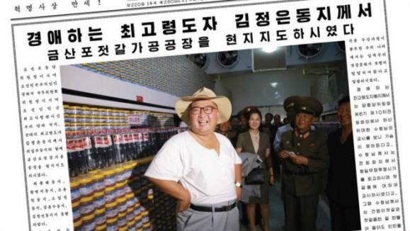 로동신문 캡처