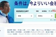 '일자리 풍년' 일본, 입사 한달만에 구직 10년 전의 32배
