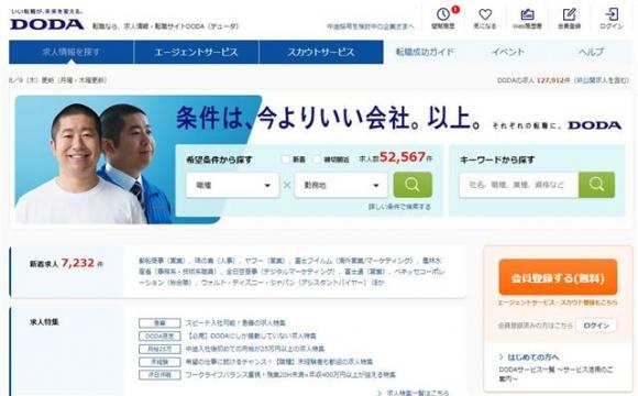 일본의 전직 중개 사이트'DODA'홈페이지 초기화면